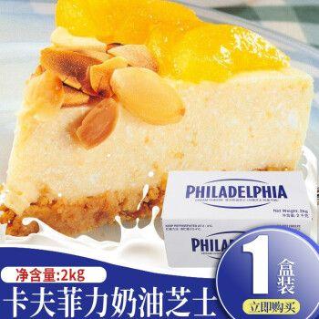 卡夫菲力奶油芝士原装奶油奶酪家用起司轻乳酪蛋糕