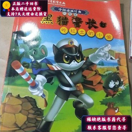 【二手9成新】黑猫警长3吃红土的小偷