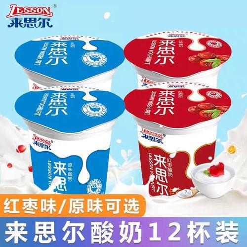 云南特产来思尔红枣酸奶136克*6杯*2板红枣+原味大理