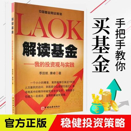 与实践理财投资管理知识股票基金投资入门与实战技巧指导书籍季凯帆