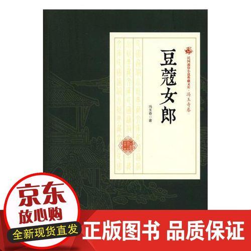 现货 豆蔻女郎冯玉奇中国文史出版社9787503499777 章回小说中国民国