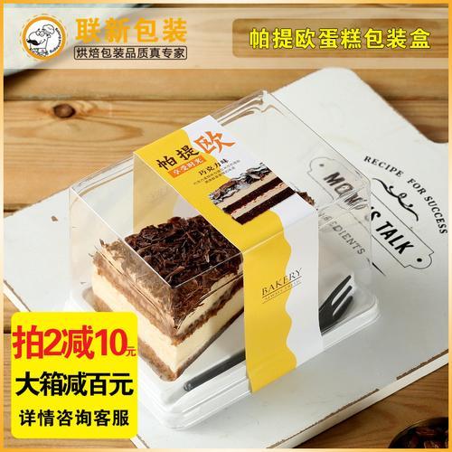帕提欧蛋糕包装盒 透明贝琪帕提欧千层豆乳盒巧克力红