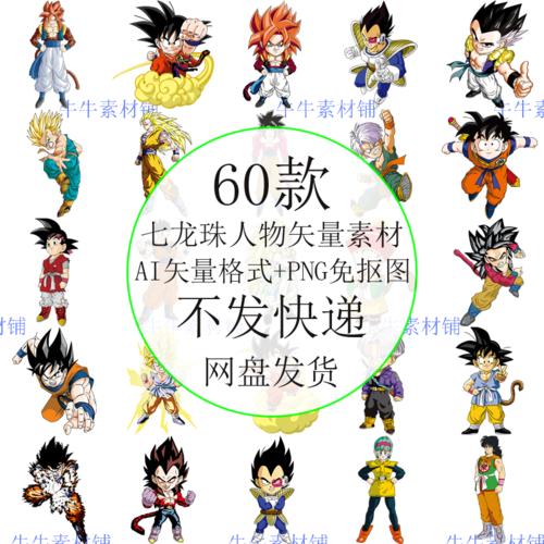 60款七龙珠动漫人物高清平面印花图片设计素材ai矢量