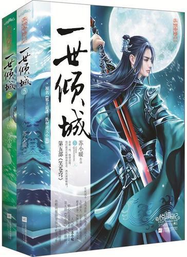 现货正版 一世倾城5(上,下册)苏小暖言情小说中国当代