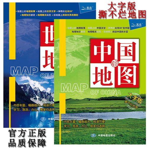 中国世界旅游交通行政地图 地图上的地理故事 适合家用旅游商务学生