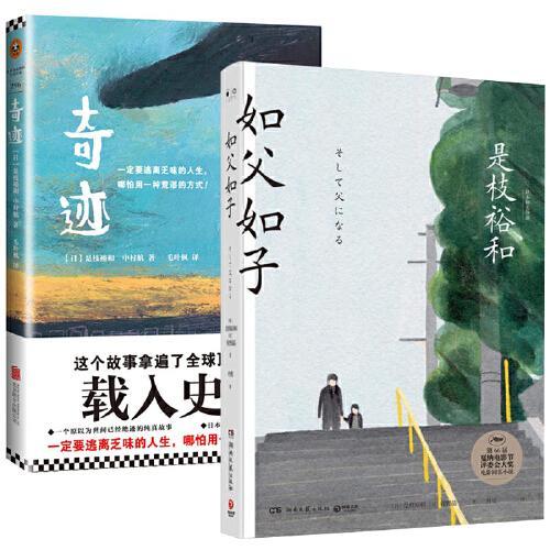 【是枝裕和作品2册】如父如子+奇迹(共2册)血缘与相伴