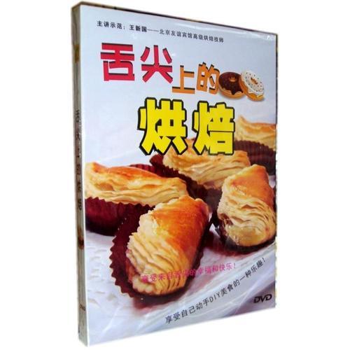 王新国主讲 舌尖上的烘焙dvd自学美食制作视频讲解教学光盘 正版