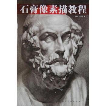 新概念美术起点学习教程素描石膏像起步 李振才,李秋地