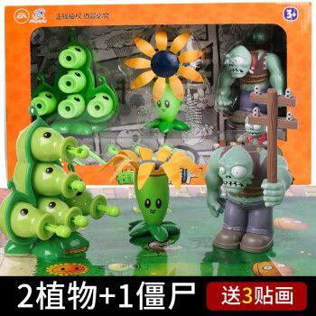 植物大战僵尸的玩具3全套巨疆尸套装2可发射弹男孩儿童 (硬胶3只