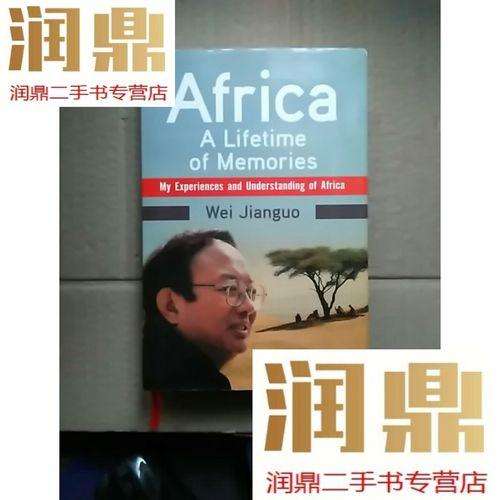 【二手九成新】此生难舍是非洲,我对非洲的情缘和认识