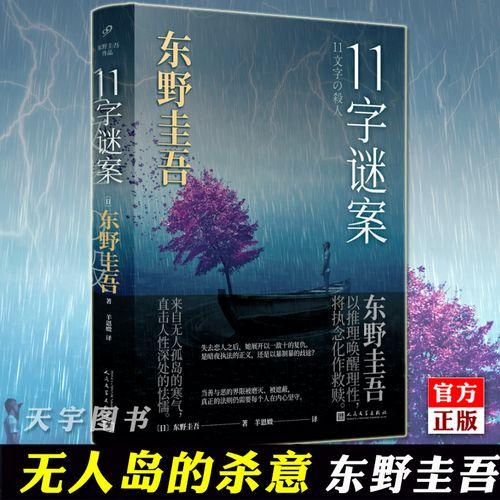 精装正版 11字谜案 东野圭吾 新书 日本文学侦探恐怖悬疑罪破案推理