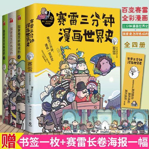 赛雷作品 三分钟漫画世界史+国家是怎样炼成的123(套装共4册) 三分钟