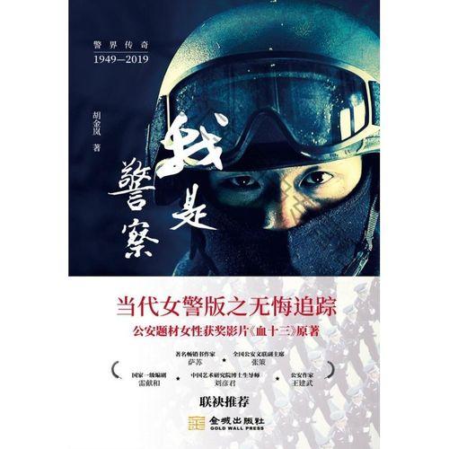 现货 我是胡金岚金城出版社9787515518633 长篇小说中国当代null