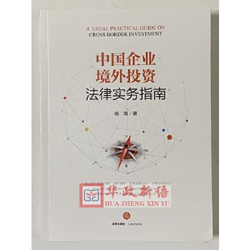 杨青 尽职 境外投资争议解决 境外投资监管政策 境内企业境外投资