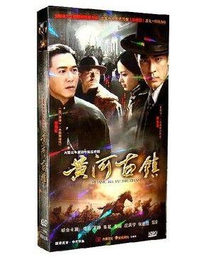 正版电视剧dvd碟片黄河古镇李光洁温兆伦王力可经济版