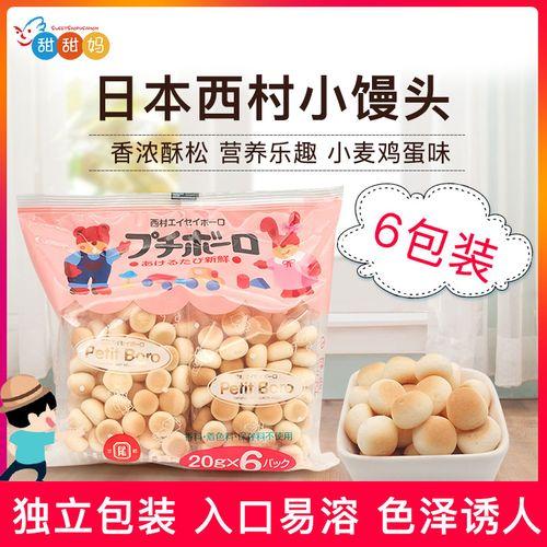 日本西村小馒头宝宝零食婴儿辅食小馒头蛋酥奶豆小麦