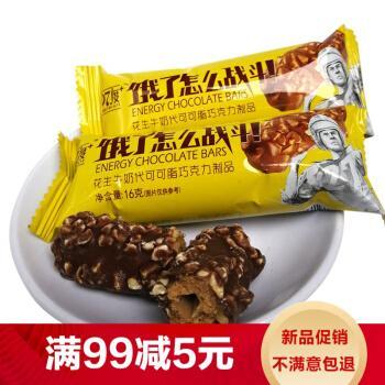 【新品促销 不满意包退】芙列浓巧克力棒饿了怎么战斗花生牛奶夹心棒