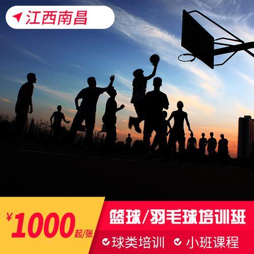 【服务】南昌恒大酒店篮球/羽毛球培训班