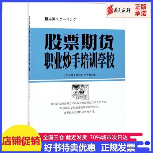 股票期货职业炒手培训学校 (日)林辉太郎 著;毛兰频 译 金融经管,励志