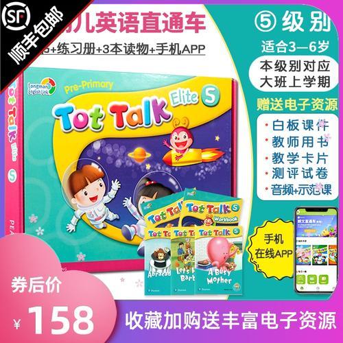 故事书光盘幼儿英语儿童幼儿园大班上册学期培训机构早教外语教材tt5