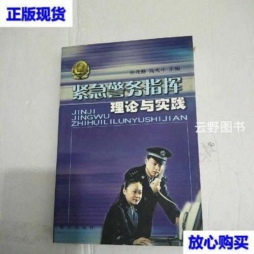 【二手9成新】紧急警务指挥理论与实践 /孙茂勤,高光斗 群众出版