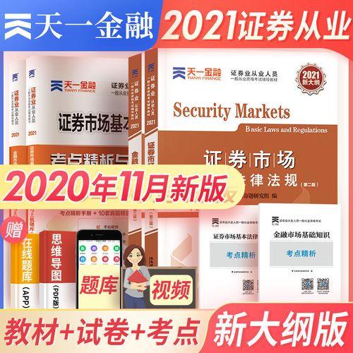 2021证券从业资格考试教材题库金融市场基础知识投资顾问分析 天一
