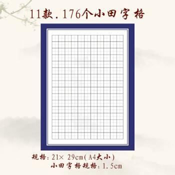 眉姿(meizi)a4硬笔比赛专用作品纸田字格米字格回宫格