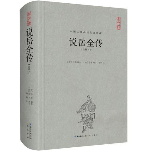 原著(清)钱彩著 古典小说经典 畅销书 岳飞传 说岳全传小说 正版