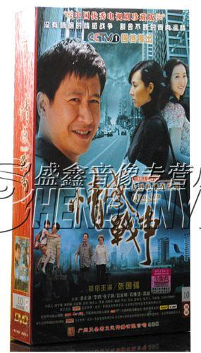 【现货◆正版】电视剧 情感战争 高清版 10dvd张国强