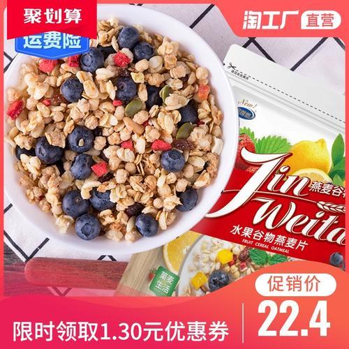 金惟他水果谷物燕麦脆即食干吃麦片营养早餐冲饮燕麦