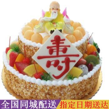 全国配送长辈生日祝寿蛋糕寿桃蛋糕老人祝寿双层蛋糕祝寿礼品上海