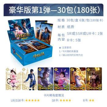 卡游 斗罗大陆卡片收藏册豪华版传奇版周边唐三小舞ur