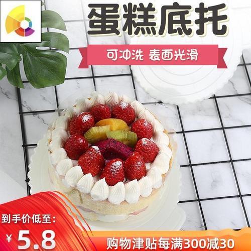 可重复使用蛋糕底托垫塑料底托6寸8寸加厚生日蛋糕垫片家用可水洗