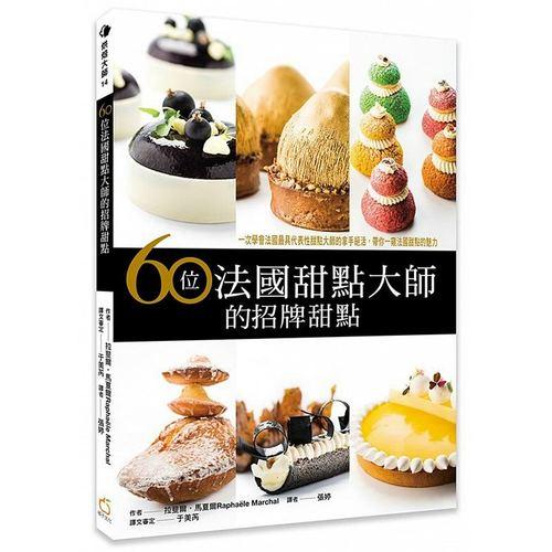 预售正版 原版进口图书 60位法国甜点大师的招牌甜点