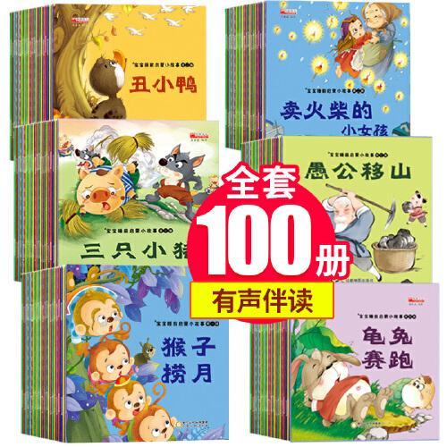 睡前小故事100册 经典小口袋 儿童绘本故事书宝宝幼儿