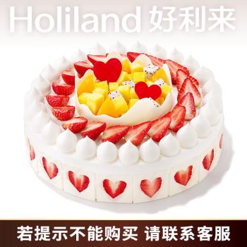 好利来生日蛋糕预订-好运连连-慕斯水果夹心限上海南京预定同城