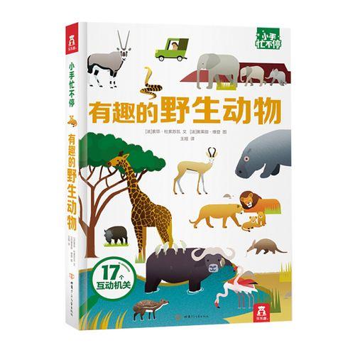 乐乐趣小手忙不停有趣的野生动物儿童3d立体翻翻书4-5