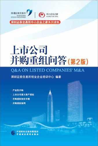 上市公司并购重组问答 深圳证券交易所创业企业培训中心 编著 财政