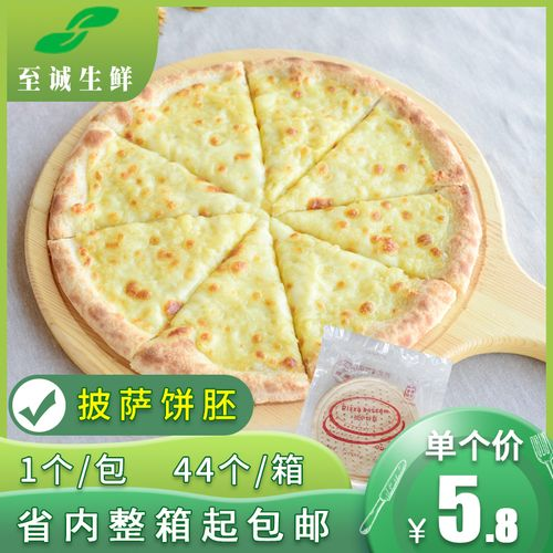淳湘9寸披萨饼底自制披萨皮胚半成品家用餐厅自助烘焙