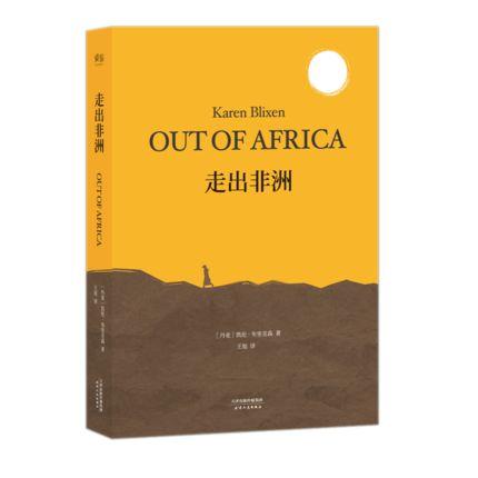 走出非洲 全译本无删减版 央视 朗读者 张艾嘉朗读书目 丹麦小说