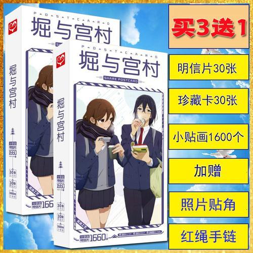 堀与宫村1660信片全新动漫画集画册照片海报卡片