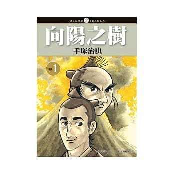 预订台版《向阳之树(1-11)全》手冢治虫 大师作品集漫画书籍