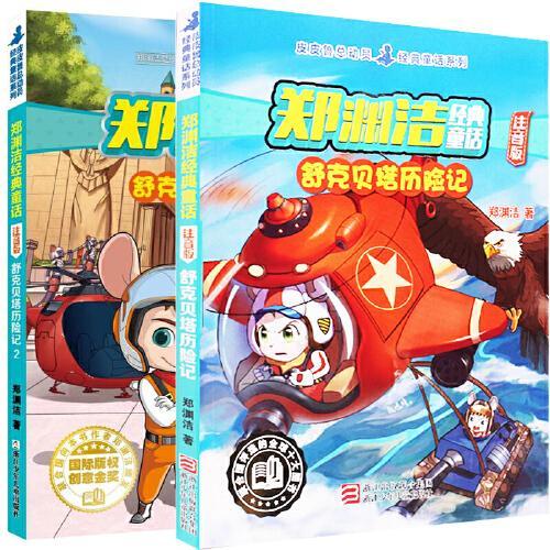 共2本 舒克贝塔历险记1+2 注拼音版 皮皮鲁总动员郑渊洁经典童话系列