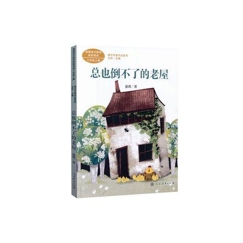 语文教材配套阅读课文作家作品系列三年级上册 总也倒不了的老屋