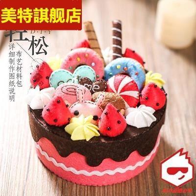 不织布蛋糕材料包尐朩生日布艺手工制作小蛋糕儿童diy