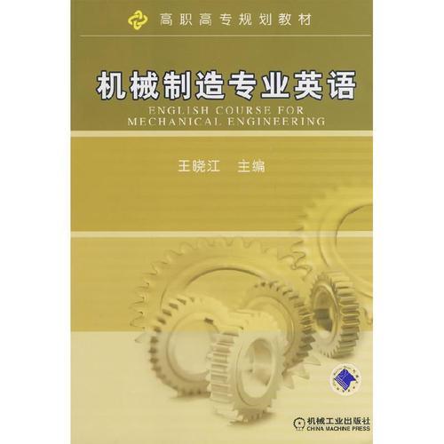 机械制造专业英语/王晓江/高职高块教材王晓江