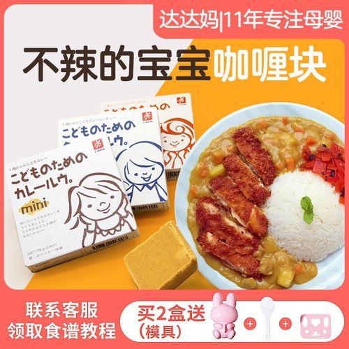 日本canyon宝宝咖喱块家用式无添加不辣canyou饭送婴