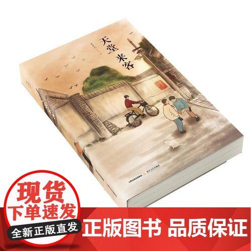 【正版直发】天堂来客 肖克凡 北岳文艺出版社有限责任公司