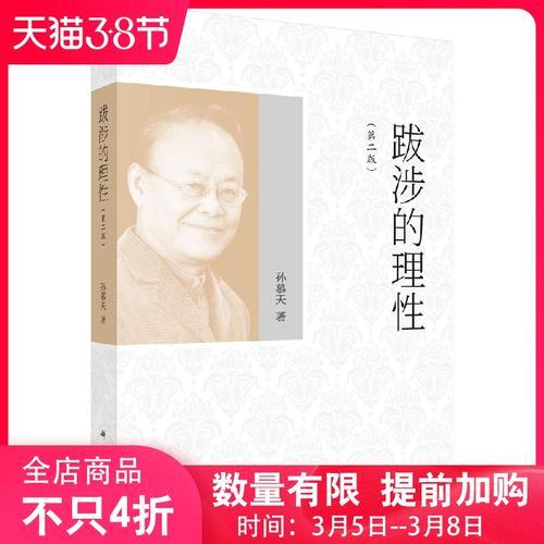 正版书籍 跋涉的理性(第二版)孙慕天苏联全面总结苏联