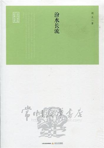 汾水长流 小说 null null 图书